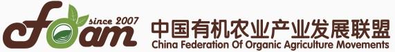 名称:中国有机农业产业发展联盟 描述: