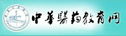 名称:中华医药学会网 描述: