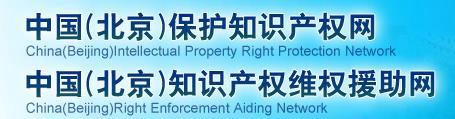 名称:中国(北京)保护知识产权网 描述: