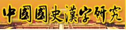 名称:中国国史汉字研究院 描述: