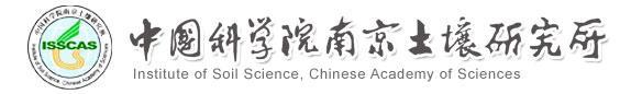 名称:中国科学院南京土壤研究所 描述: