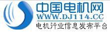 名称:中国电机网 描述:友情链接