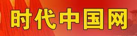 名称:时代中国网 描述:
