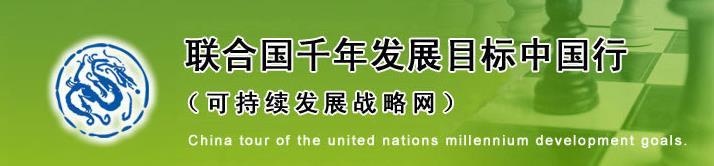 名称:联合国千年发展目标中国行 描述: