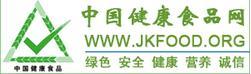 名称:中国健康食品网 描述:中国健康食品网
