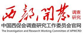 名称:中国西部研究与发展促进会调查研究工作委员会 描述:中国西部研究与发展促进会调查研究工作委员会