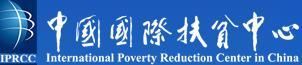 名称:中国国际扶贫中心 描述:
